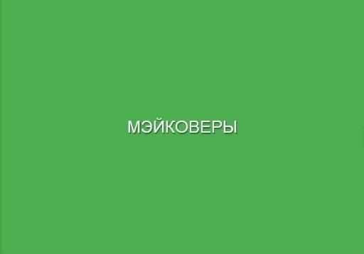 МЭЙКОВЕРЫ1