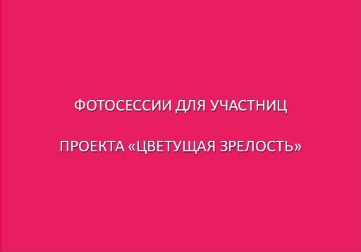 ФОТО СЕССИИ ДЛЯ УЧАСТНИЦ ПРОЕКТА